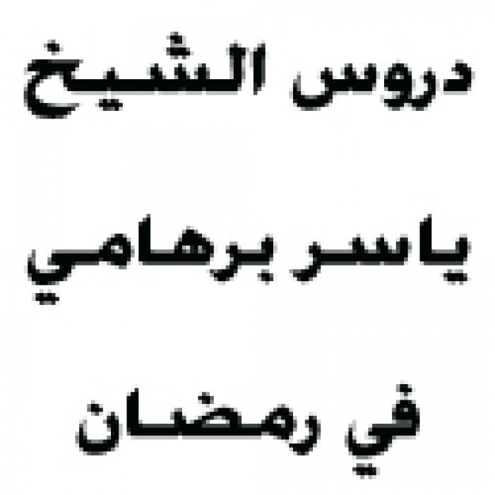 جدول الدرس اليومي على مدار الأسبوع خلال شهر (رمضان) للدكتور (ياسر برهامي)