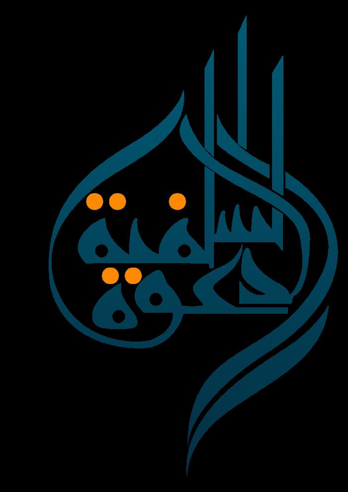 """عيدنا أهل الإسلام -نشرة تصدرها """"الدعوة السلفية"""" في الأعياد- (عيد الأضحى المبارك 1442هـ)"""