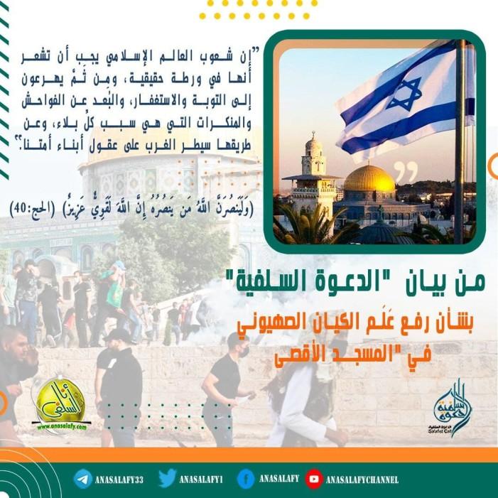 """من بيان """"الدعوة السلفية"""" بشأن الحكم القضائي للكيان الصهيوني وعدوانه على حرمة المسجد الأقصى"""