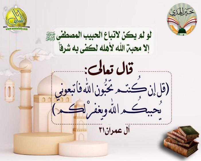 محبة الله لاتباع المصطفى -صلى الله عليه وسلم-